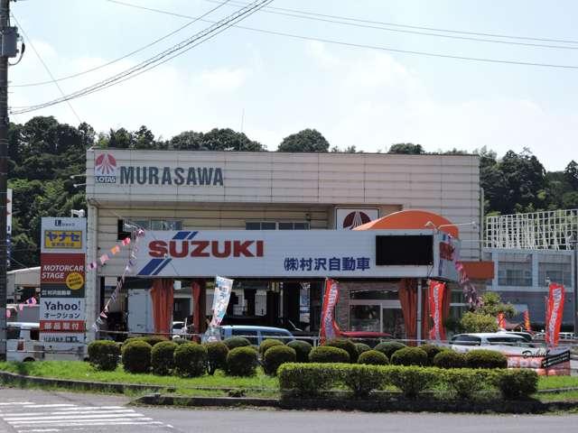 [茨城県]村沢自動車