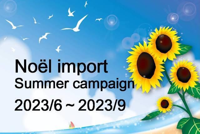 [大阪府]Noel import ノエルインポート