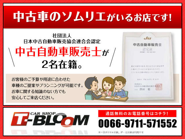 T-BLOOM ティー・ブルーム紹介画像