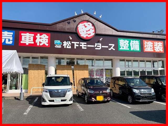 軽自動車専門店 松下モータース紹介画像