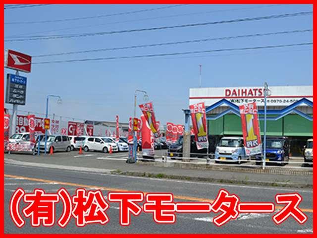 [大分県]軽自動車専門店 松下モータース