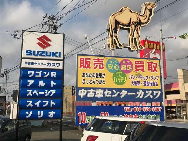 (有)パキザ商事 中古車センターカスワ飯島店の店舗画像
