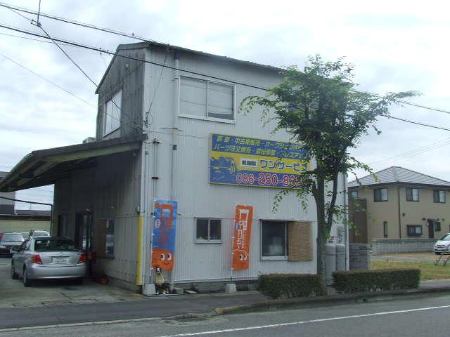 [岡山県]ワンサービス 岡山南店