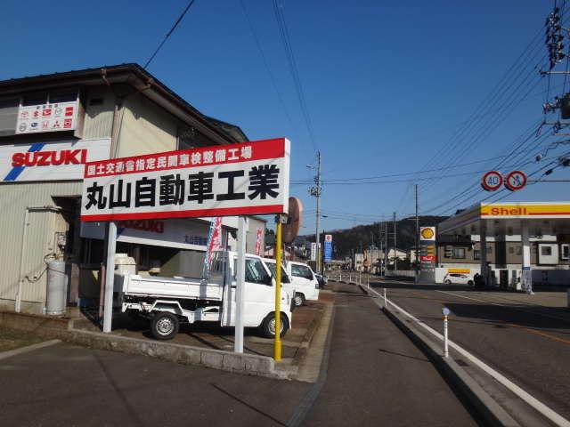 丸山自動車工業(株)紹介画像
