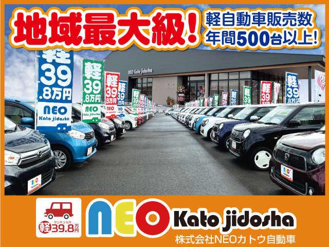 [三重県]NEOカトウ自動車