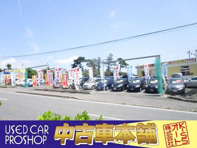 [福島県]中古車本舗 郡山インター店