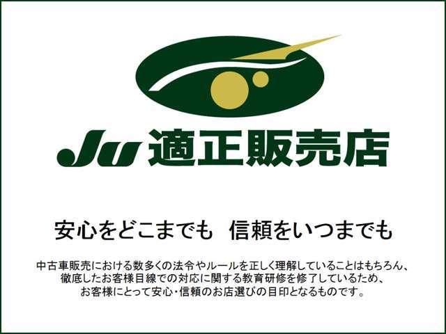 トラスト新潟 JU適正販売店紹介画像