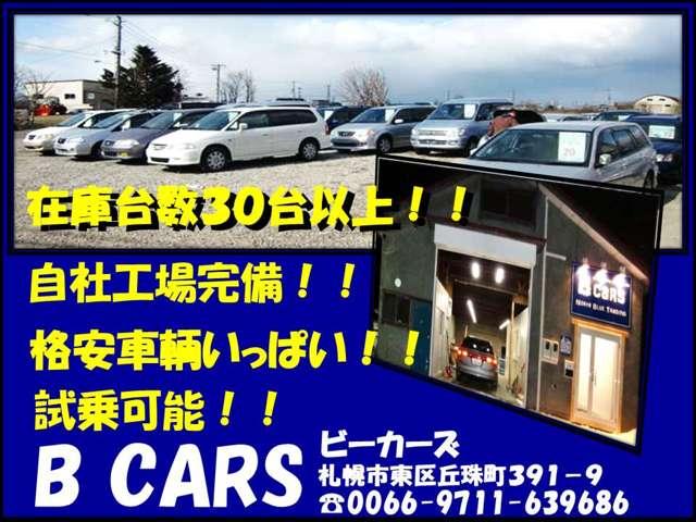 [北海道]Bcars(ビーカーズ)