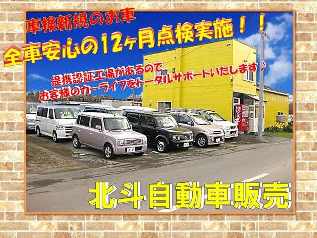 [北海道]北斗自動車販売