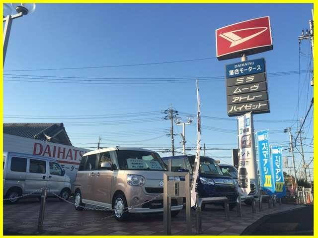 株式会社落合モータース の店舗画像