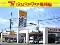 ダイレクト販売で売り買いオトクなカーセブン尼崎店☆