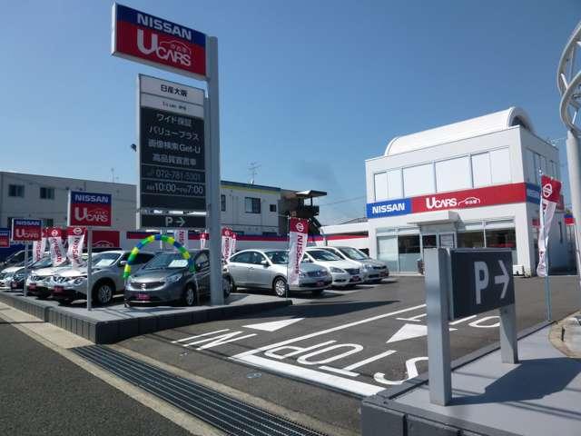 日産大阪販売(株) UCARS伊丹の店舗画像