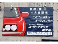 ユーザーチェック南大阪