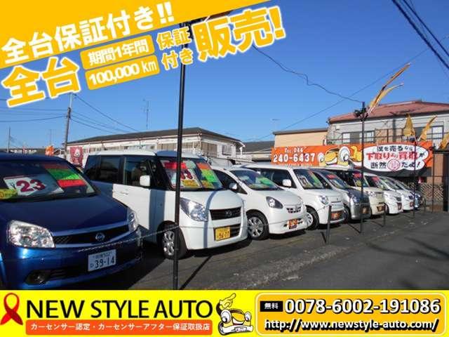 [神奈川県]NEW STYLE AUTO