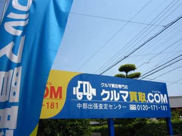 クルマ買取.COM 中部出張査定センターの店舗画像