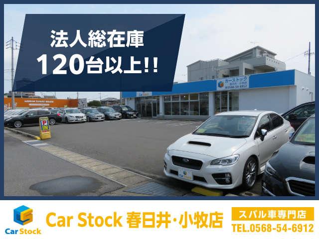 [愛知県]Car Stock カーストック 春日井店 スバル車専門店