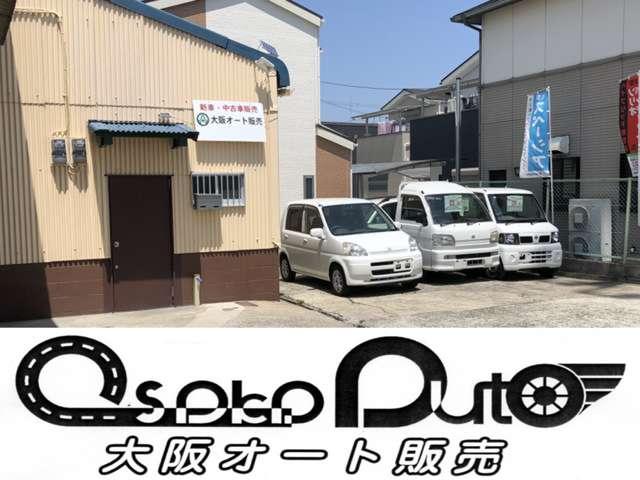 大阪オート販売 の店舗画像