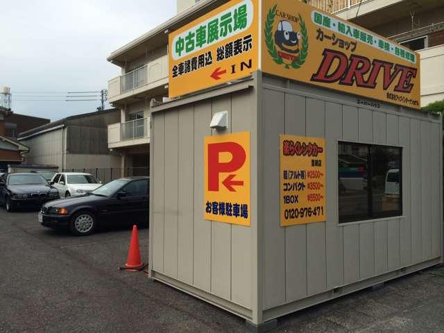 [愛知県]カーショップ DRIVE