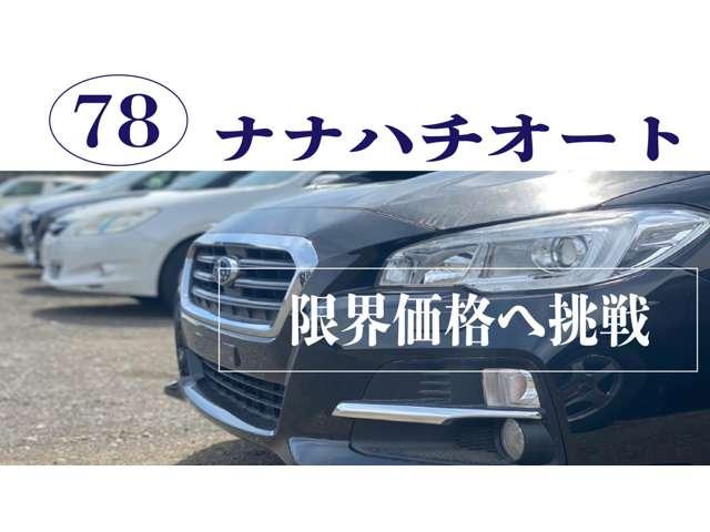 78オート 東雁来R275店 (株)七屋 の店舗画像