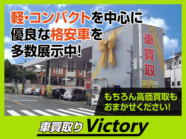 [福岡県]車買取り Victory