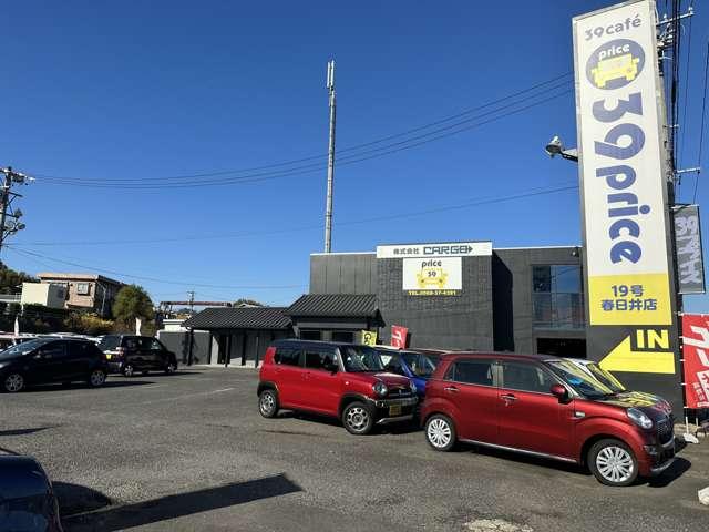 [愛知県]39プライス 19号春日井店