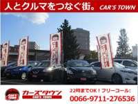 CAR'S TOWN ~カーズタウン~ メイン画像