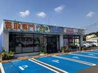 群馬県太田市R354沿い!新車・中古車販売くるまによんです!