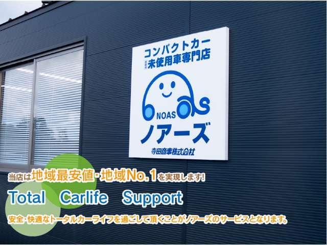 登録済未使用車専門店 NOAS(ノアーズ)の店舗画像