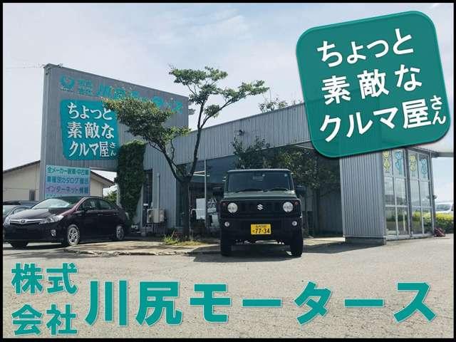 株式会社 川尻モータース 藤島バイパス展示場紹介画像