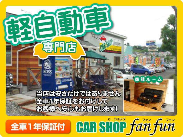 [福岡県]carshop fanfun(カーショップファンファン)