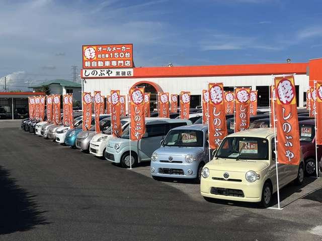[栃木県]エコカー専門 しのぶや黒磯店
