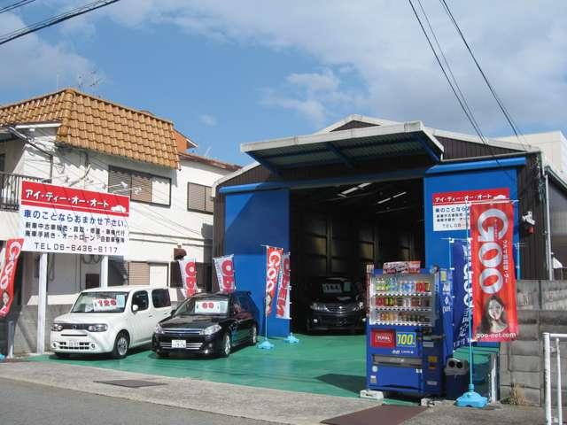 アイ・ティー・オー・オート の店舗画像
