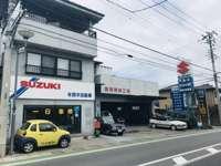 (有)鈴木自動車 メイン画像