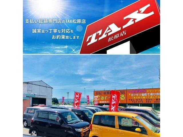 [大阪府]TAX松原 Car−くる 支払総額表示専門店