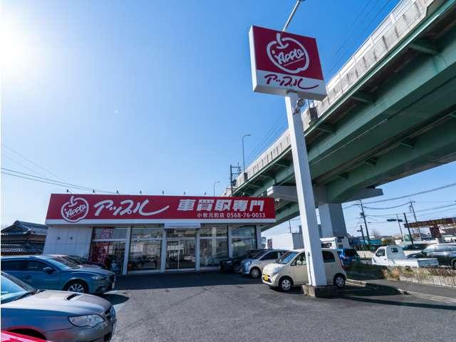 [愛知県]アップル小牧元町店