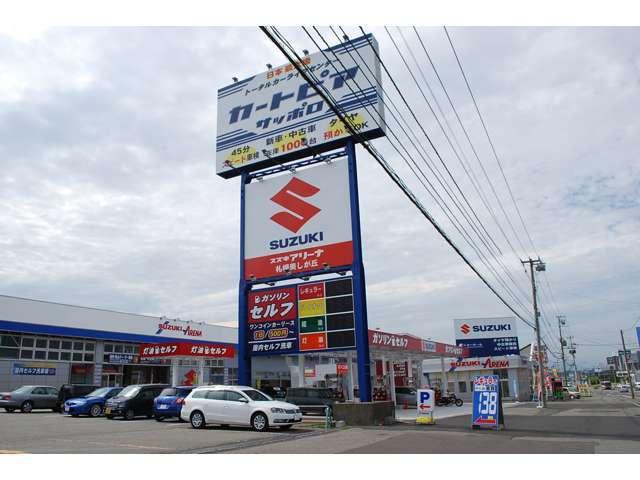 [北海道](株)スズキレピオ スズキアリーナ札幌美しが丘