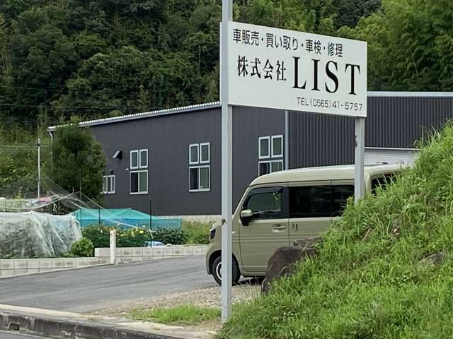[愛知県](株)LIST
