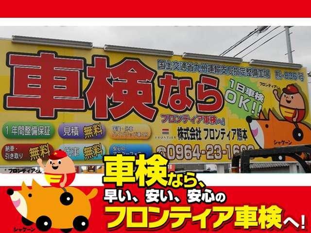 株式会社フロンティア熊本紹介画像