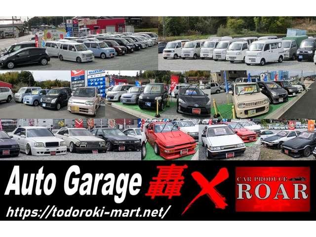 [広島県]軽専門店 轟マート (株)Auto Garage 轟