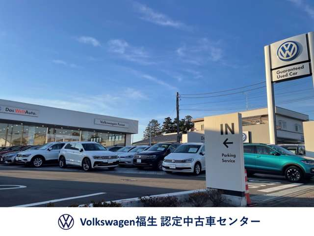 [東京都]Volkswagen福生 認定中古車センター