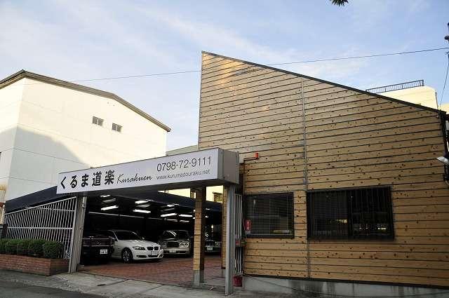 くるま道楽 kurakuen の店舗画像