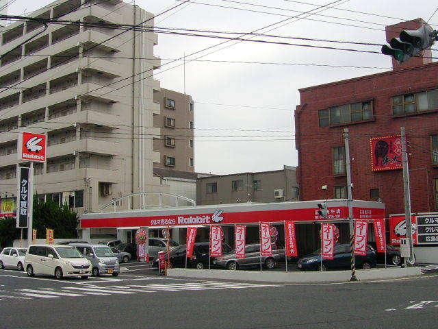 ラビット 広島庚午店 の店舗画像