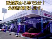 Honda Cars 西函館 函館駅前店 メイン画像