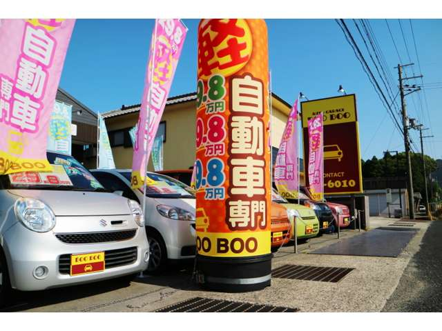 [兵庫県]軽19.8 29.8 39.8万円専門店 BOO BOO