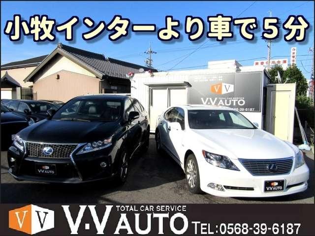 [愛知県]V・V AUTO ブイツーオート 小牧インター店