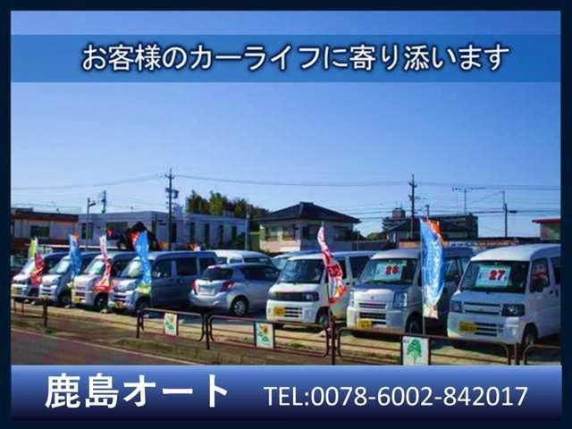 鹿島オート の店舗画像