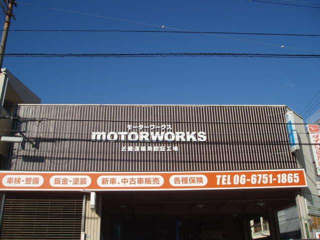 [大阪府]モーターワークス