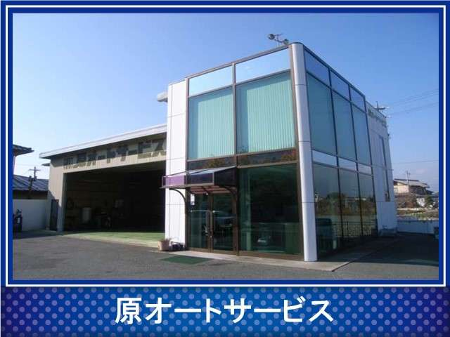 原オートサービス の店舗画像