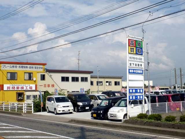 堂下自動車 の店舗画像