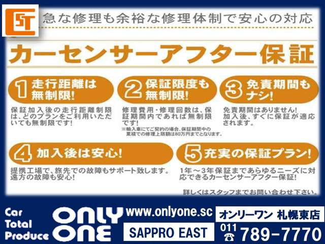 ONLY ONE SAPPORO EAST  お店紹介ダイジェスト 画像6